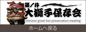 篠ノ井大獅子保存会ホームへ