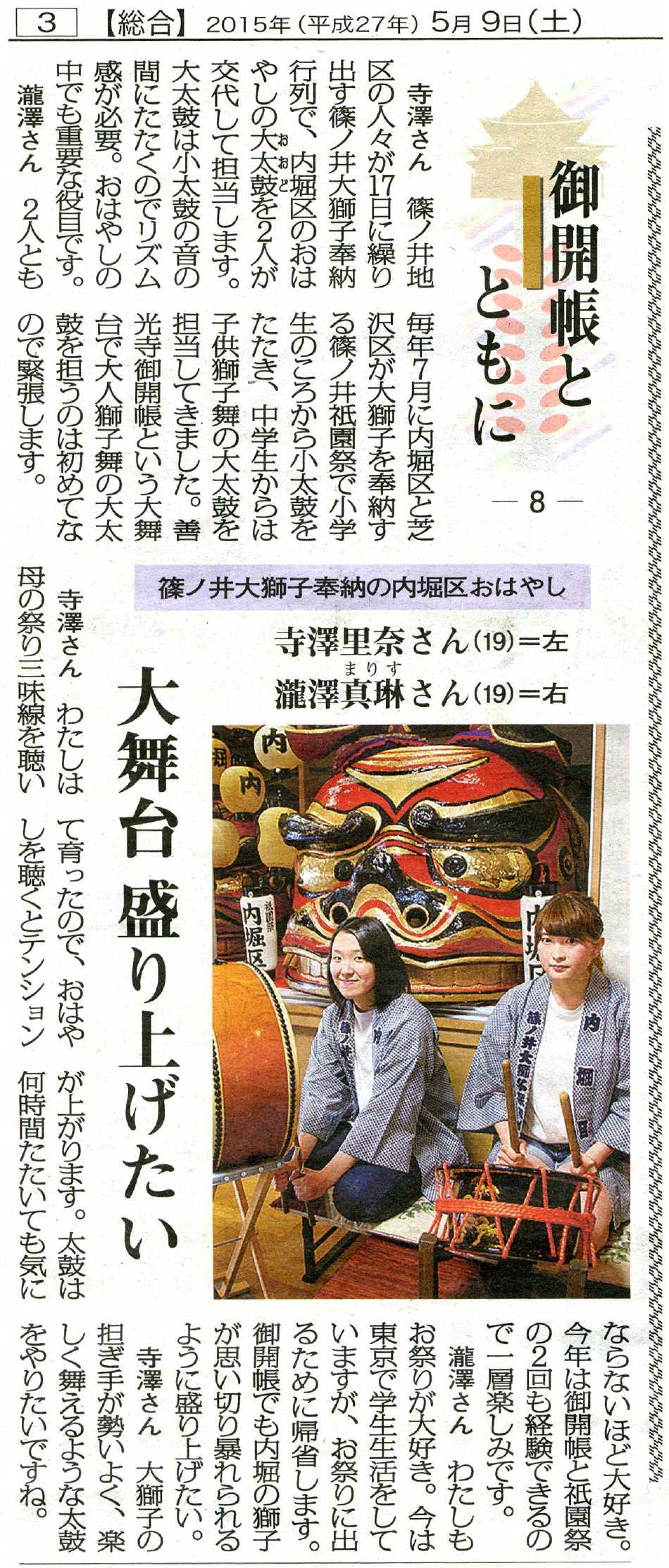 長野市民新聞に篠ノ井大獅子保存会が掲載されました。